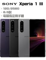 【SONY】!贈64G記憶卡!Xperia 1 III (12G/256G) 6.5吋  +好買網+