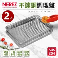 【Nerez】耐樂斯304不鏽鋼調理盤23cm(2件組)