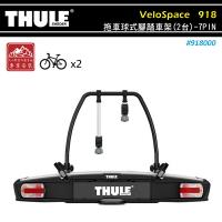 【露營趣】新店桃園 THULE 都樂 918 VeloSpace 拖車球式腳踏車架(2台)-7PIN 攜車架 自行車架 單車架 置物架 旅行架