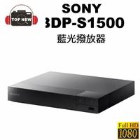 SONY 藍光DVD播放器 BDP-S1500  藍光 1080P 公司貨 S1500 台南上新
