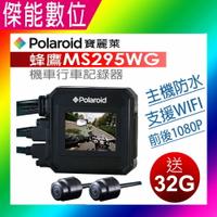 Polaroid 寶麗萊 MS295WG【多樣好禮任選】前後1080P WIFI 超級電容 機車行車紀錄器