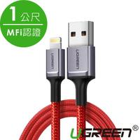 【綠聯】1M Lightning to USB傳輸線(iPhone充電線MFi認證)