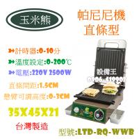 《設備王國》帕尼尼機-直條 玉米燒機 烘培 烤爐 烘烤機 食品機械 鬆餅 點心 下午茶 起司棒 玉米燒 紅豆餅爐 MIT