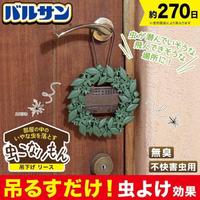 日本 VARSAN Welcome花圈造型 長效 驅蚊防蚊蟲掛片-日本製