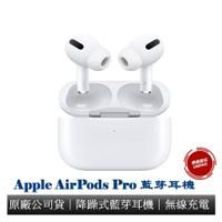 Apple AirPods Pro 第三代 無線充電 藍芽耳機 降躁式藍芽耳機 全新未拆 原廠公司貨 保固一年