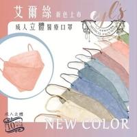 【艾爾絲】3D醫用口罩 KF立體口罩(10入/雙鋼印/醫療級口罩)