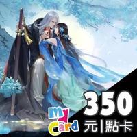 【MyCard】花與劍 350點數卡