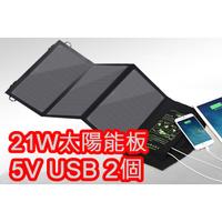 2個 5V USB 21W 太陽能板 ALLPOWERS 戶外 太陽能 充電器 Solar panel SUNPOWER