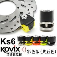 KOVIX KS6  螢光綠  偉士牌機車 VESPA 可用   送原廠收納袋+提醒繩  disk 鎖心警報碟煞鎖