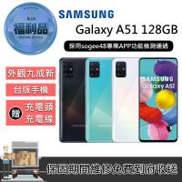 【SAMSUNG 三星】福利品 Galaxy A51 128GB(外觀九成新)
