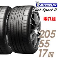 米其林 PILOT SPORT 2 PS2 運動性能輪胎_二入組_205/55/17 廠商直送