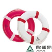 【ATUNAS 歐都納】加繩素色救生圈(4613C/泳渡溪潭/海邊水上浮具/魚雷浮標/急救圈)