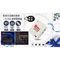 元博 PVBOX 普視電視盒 4g/64g 旗艦版 配語遙控器+鍵盤