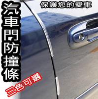【現貨】汽車門邊防撞條 車門防撞條 汽車門邊膠條 防撞膠 裝飾 3m膠NISSAN TOYOTA HONDA Mazda BMW 166B34
