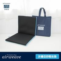 airweave 愛維福|折疊型坐墊3公分 日本國會指定使用 (支撐力佳 分散體壓 日本市佔第一薄墊品牌 原裝進口)