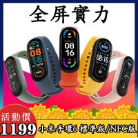 【超商免運】MI/小米 小米手環6 新品 智能血氧 心率監測 智能手環 手錶手環 健康手環 NFC 全彩屏 智慧手環