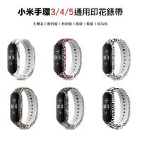 【PLS】 小米手環3/4/5通用錶帶(印花) MI-SPP2
