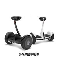 小米九號平衡車 現貨 當天出貨 免運 原裝直送 9號平衡車 小米體感電動平衡 雙輪車 代步車【coni shop】