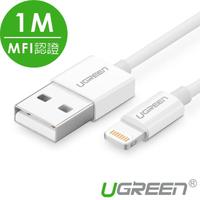 【綠聯】1M MFI Lightning to USB傳輸線 APPLE原廠認證