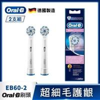 【德國百靈Oral-B】超細毛護齦刷頭(2入)EB60-2(全球牙醫第一推薦電動牙刷品牌)