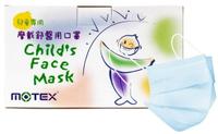【醫護寶】摩戴舒 兒童口罩 50片/盒