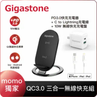 【Gigastone 立達國際】iPhone快充組-10W無線充電盤+PD3.0充電器+蘋果認證快充線(iPhone12充電必備組)