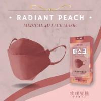【久富餘】KF94韓版4層立體成人醫療口罩-雙鋼印-玫瑰蜜桃(10片/盒)
