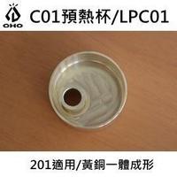 [ OHO ] C01預熱杯 / Coleman 201 氣化燈 / 煤油汽化燈 / LPC01