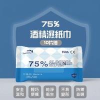 【團購世界】75%酒精抗菌濕紙巾10片抽隨身包80包組(75%酒精抗菌濕紙巾10片抽隨身包)
