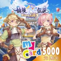 【MyCard】RO仙境傳說:新世代的誕生 5000點點數卡