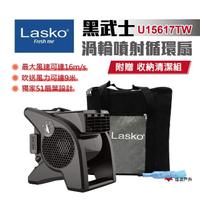 【Lasko】黑武士 渦輪循環風扇 U15617TW(送收納清潔組)