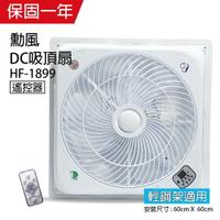 【勳風】18吋 DC智能循環吸頂扇(負離子)HF-1899