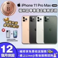 【Apple 蘋果】福利品 iPhone 11 pro 5.8吋 256G 智慧型手機(贈人為碎屏免費更換券)