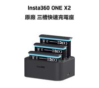 【eYe攝影】現貨 原廠 INSTA360 ONE X2 智能充電器 快速充電器 三槽充電器 三充 原廠電池 鋰電池