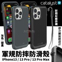 Catalyst 軍規防摔 碳纖維 防滑 防摔殼 手機殼 保護殼 吊飾孔 iPhone 13 Pro Max