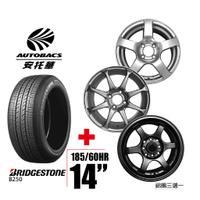 BRIDGESTONE普利司通 輪胎 185/60/14-圈14吋/8孔/6J/38ET 四輪四圈組合/鋁圈三選一