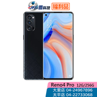 OPPO Reno4 Pro (12+256G) 6.5吋/5G/超動態夜景/防手震3.0/福利品/夢鏡黑【優科技】
