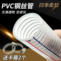 PVC鋼絲管透明軟管塑料50加厚油管耐高溫25mm真空管1/1.5/2寸水管