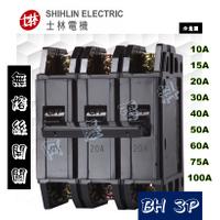 士林電機 BH 3P 10A/15A/20A/30A/40A/50A/60A/75A/100A 無熔線斷路器/無熔絲開關