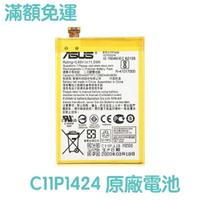 【送防水膠】華碩 ZenFone2 原廠電池 ZE551ML ZE550ML Z00ADA 電池 C11P1424【送4大好禮】