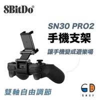 【8Bitdo】八位堂 手把手機支架 SN30 PRO2手把適用(8BitDo、手把手機支架)