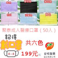 <<現貨>> 聚泰醫療口罩 (成人) 50入/盒→藍/黑/粉/紫/黃/薄荷綠 ★台灣製★
