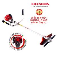 HONDA | เครื่องตัดหญ้า ระบบ 4 จังหวะ รุ่น GX-50