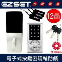 【EZSET東隆】PL2S0S10-RF三合一觸控+卡片感應電子密碼輔助鎖(電子密碼鎖/電子鎖/補助鎖 感應卡 觸控面板)