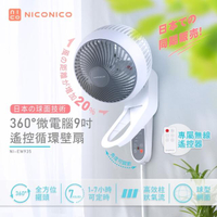 【NICONICO】360度球型9吋遙控循環壁扇(NI-EW935)