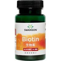 預購 美國 生物素 Biotin 10000mcg 60顆 H B7 Swanson 維他命