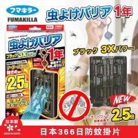【現貨】🦟日本Fumakilla 一年長效 防蚊掛片🦟