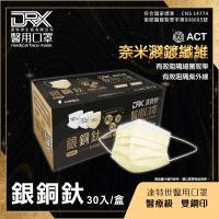 【DRX 達特世】醫用口罩成人平面(銀銅鈦30片/盒)