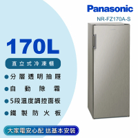 【Panasonic 國際牌】170L直立式冷凍櫃(NR-FZ170A-S)