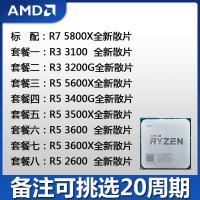 裝機精選~AMD銳龍R5/3500X/3600/5600X/R3 3200G/3100/R7 5800XCPU全新散片